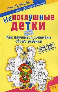 Непослушные детки, или Как научиться понимать своего ребенка обложка книги