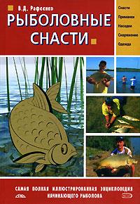 Рафеенко В.Д. - Рыболовные снасти обложка книги