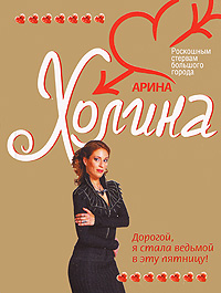 Холина А.И. - Дорогой, я стала ведьмой в эту пятницу! обложка книги
