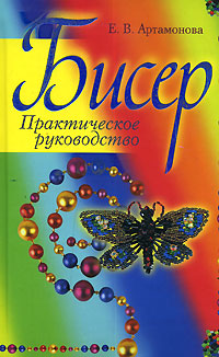 Бисер. Практическое руководство обложка книги