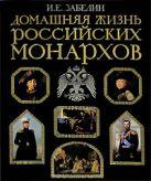 Забелин И.Е. - Домашняя жизнь российских монархов' обложка книги