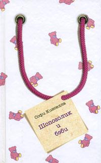 Кинселла С. - Шопоголик и бэби (Фантом Пресс) обложка книги