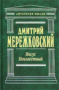 Иисус Неизвестный обложка книги