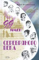 Безелянский Ю.Н. - 99 имен Серебряного века' обложка книги