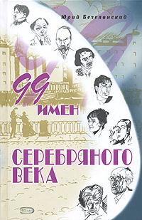 99 имен Серебряного века обложка книги
