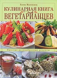 Кулинарная книга для вегетарианцев обложка книги