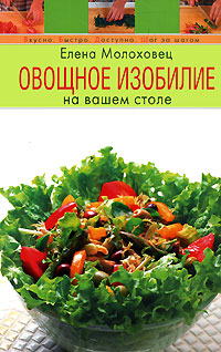 Молоховец Е. - Овощное изобилие на вашем столе обложка книги