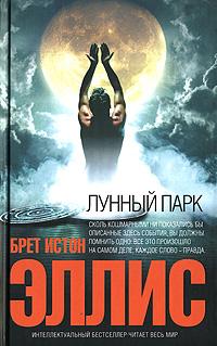 Эллис Б.И. - Лунный парк обложка книги