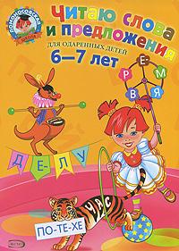 Читаю слова и предложения: для детей 6-7 лет обложка книги