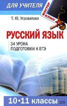 Угроватова Т.Ю. - Русский язык: 10-11 классы: 34 урока подготовки к ЕГЭ' обложка книги