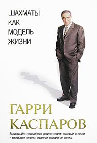 Каспаров Г. - Шахматы как модель жизни обложка книги