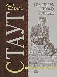 Стаут Р. - Где Цезарь кровью истекал обложка книги
