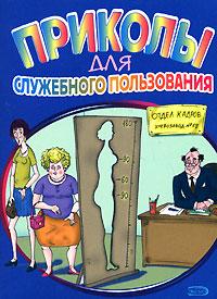 Приколы для служебного пользования обложка книги