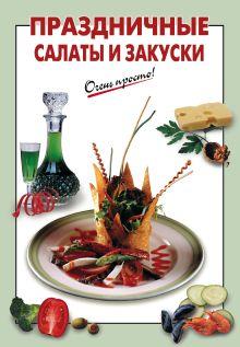 Праздничные салаты и закуски обложка книги