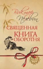 Пелевин В.О. - Священная книга оборотня обложка книги