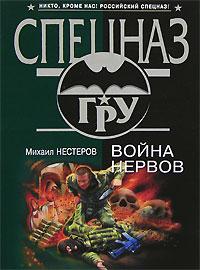 Нестеров М.П. - Война нервов обложка книги