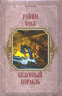 Хобб Р. - Безумный корабль обложка книги