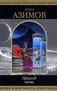 Приход ночи: фантастические рассказы