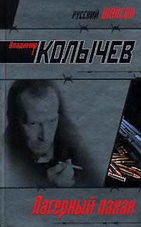 Колычев В.Г. - Лагерный пахан обложка книги