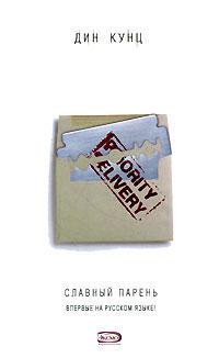 Кунц Д. - Славный парень обложка книги