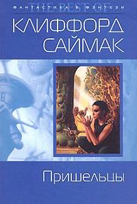 Пришельцы обложка книги