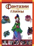 Рубцова Е. - Фантазии из глины' обложка книги