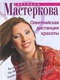 Мастеркова С. - Олимпийская дистанция красоты обложка книги