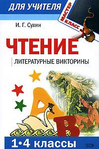 Сухин И.Г. - Чтение. Литературные викторины: 1-4 классы обложка книги