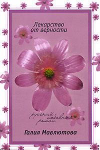Лекарство от верности обложка книги