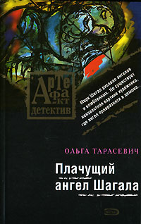 Плачущий ангел Шагала: роман обложка книги