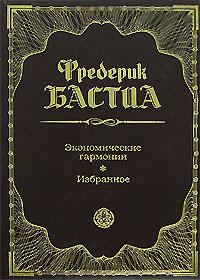 Бастиа Ф. - Экономические гармонии. Избранное обложка книги