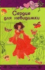Лубенец С. - Сердце для невидимки обложка книги