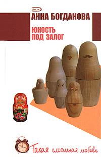 Обложка Юность под залог Богданова А.