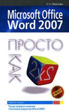 Иванова Е.Н. - Microsoft Office Word 2007. Просто как дважды два' обложка книги
