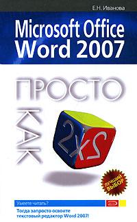 Иванова Е.Н. - Microsoft Office Word 2007. Просто как дважды два обложка книги