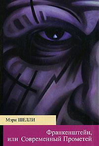 Шелли М. - Франкенштейн, или Современный Прометей обложка книги