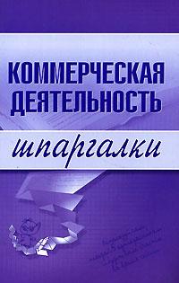 Егорова Е.Н., Логинова Е.Ю. - Коммерческая деятельность. Шпаргалки обложка книги