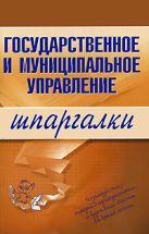 Государственное и муниципальное управление. Шпаргалки