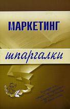Егорова М.М., Логинова Е.Ю., Швайко И.Г. - Маркетинг. Шпаргалки' обложка книги