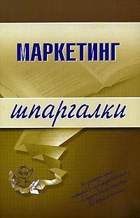 Егорова М.М., Логинова Е.Ю., Швайко И.Г. - Маркетинг. Шпаргалки обложка книги
