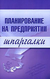 Планирование на предприятии. Шпаргалки Васильченко М.Д.
