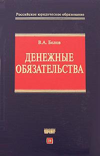 Белов В.А. - Денежные обязательства: учебное пособие обложка книги