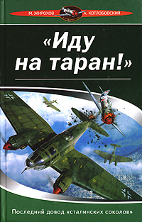 Иду на таран! Последний довод сталинских соколов обложка книги