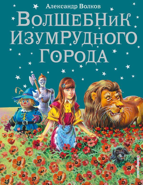книга волшебник изумрудного города картинки
