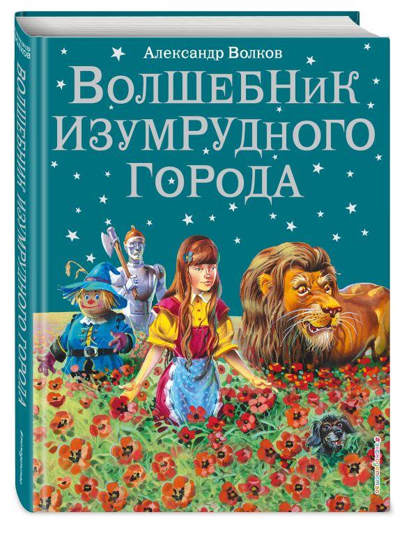 Волшебник Изумрудного города (ил.В. Канивца) Волков А.М.