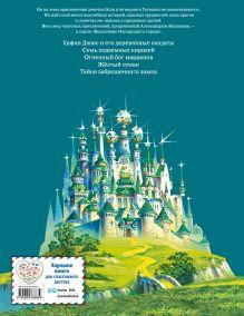 Обложка сзади Волшебник Изумрудного города (ил. В. Канивца) (#1) Александр Волков