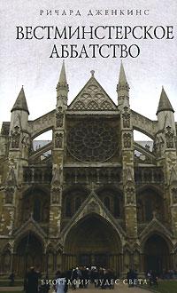 Дженкинс Р. - Вестминстерское аббатство обложка книги