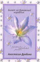 Дробина А.В. - Билет на бумажный кораблик' обложка книги