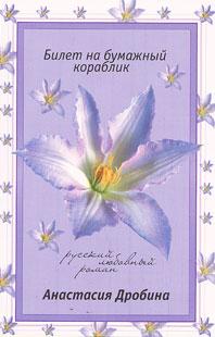 Билет на бумажный кораблик обложка книги