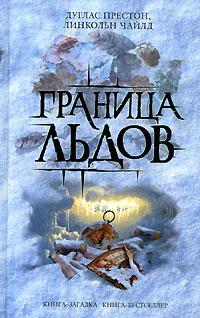 Граница льдов обложка книги